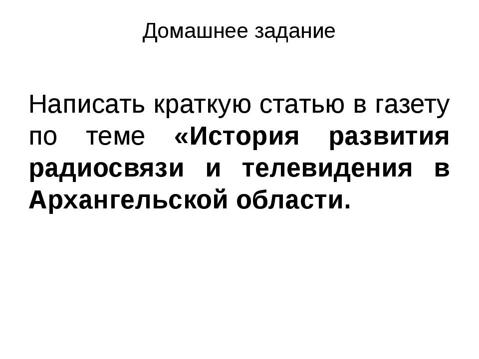Домашнее задание Написать краткую статью в газету по теме «История развития р...