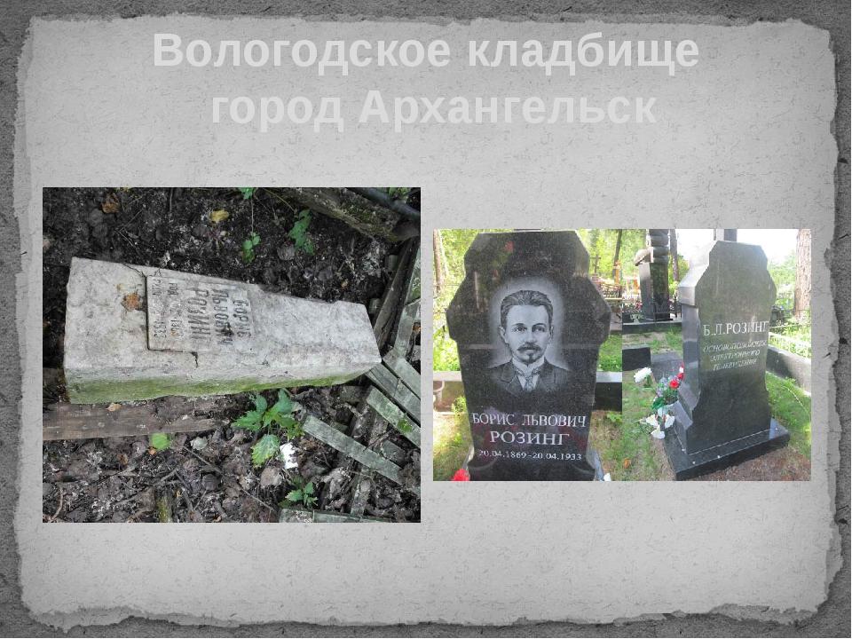 Вологодское кладбище город Архангельск