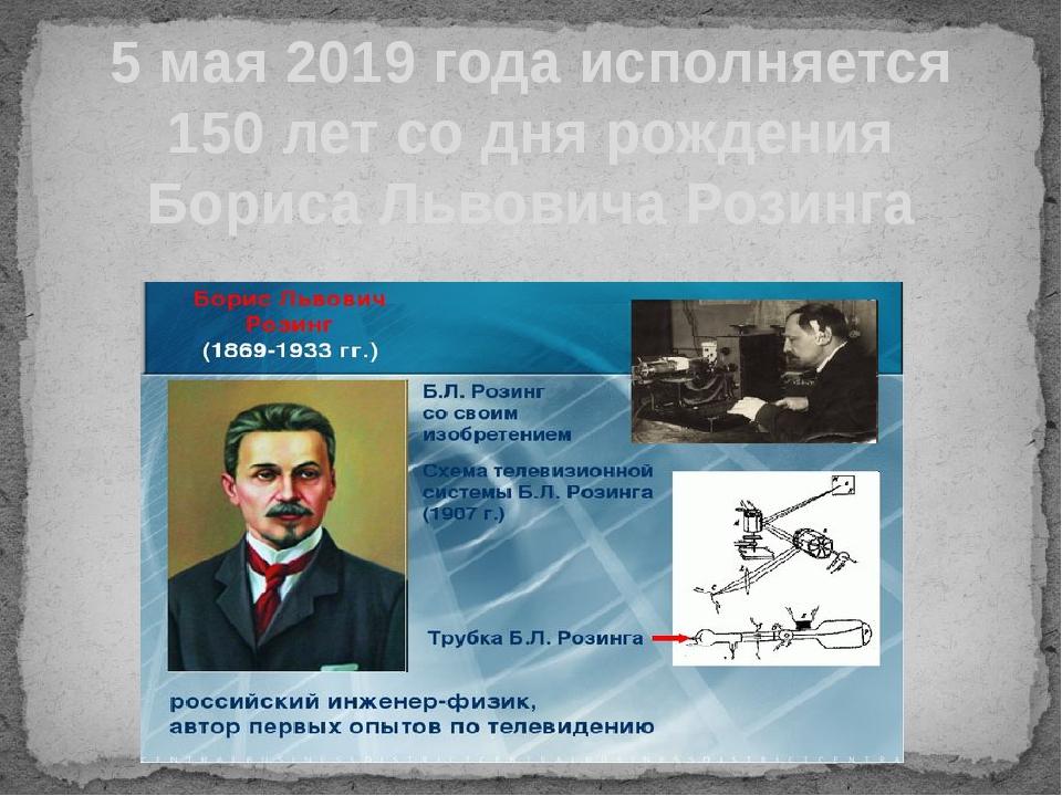 5 мая 2019 года исполняется 150 лет со дня рождения Бориса Львовича Розинга