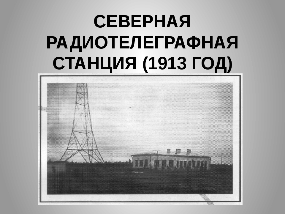СЕВЕРНАЯ РАДИОТЕЛЕГРАФНАЯ СТАНЦИЯ (1913 ГОД)