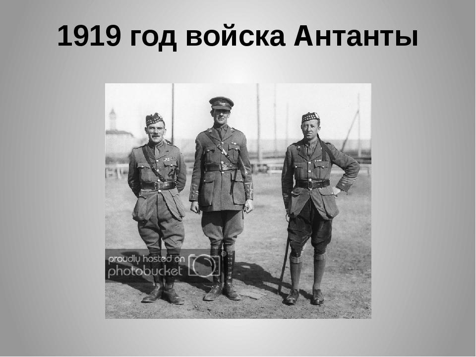 1919 год войска Антанты
