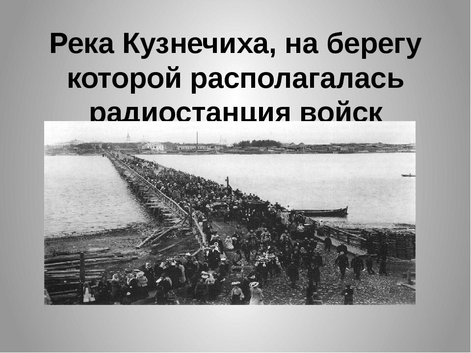 Река Кузнечиха, на берегу которой располагалась радиостанция войск коалиции