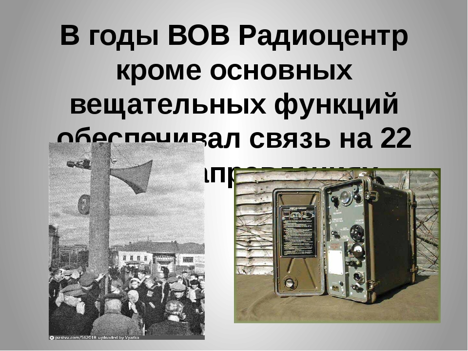 В годы ВОВ Радиоцентр кроме основных вещательных функций обеспечивал связь на...