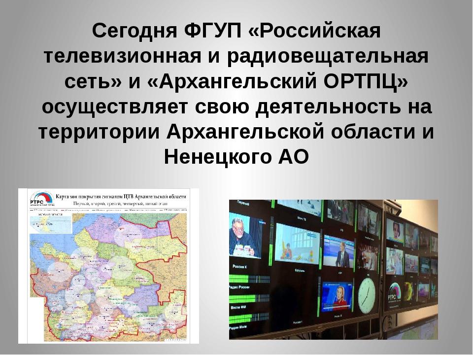 Сегодня ФГУП «Российская телевизионная и радиовещательная сеть» и «Архангельс...
