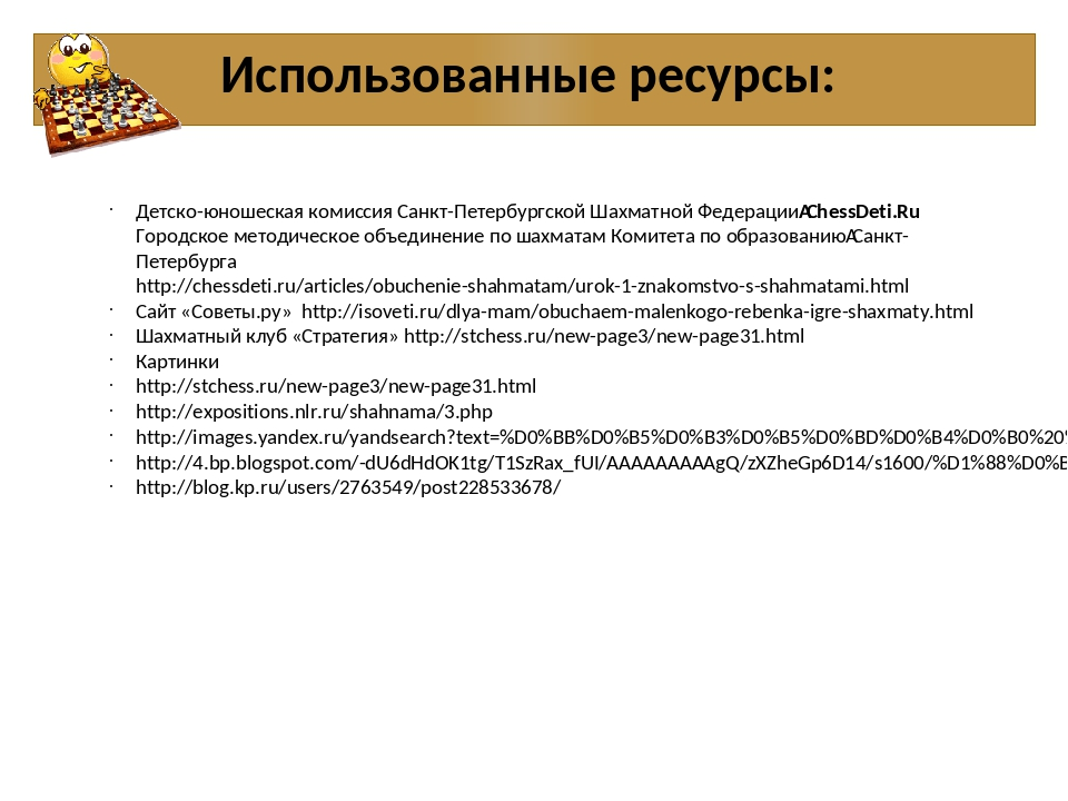 Использованные ресурсы: Детско-юношеская комиссия Санкт-Петербургской Шахматн...