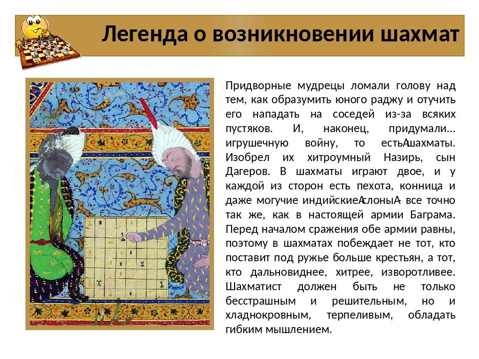 Легенда о возникновении шахмат Придворные мудрецы ломали голову над тем, как...