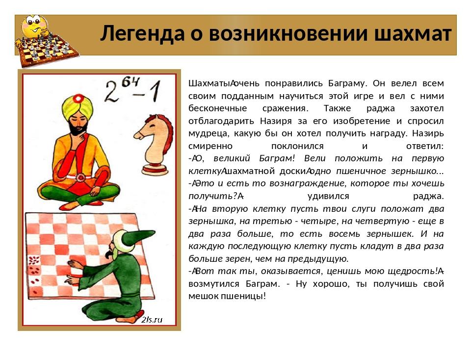 Легенда о возникновении шахмат Шахматыочень понравились Баграму. Он велел вс...
