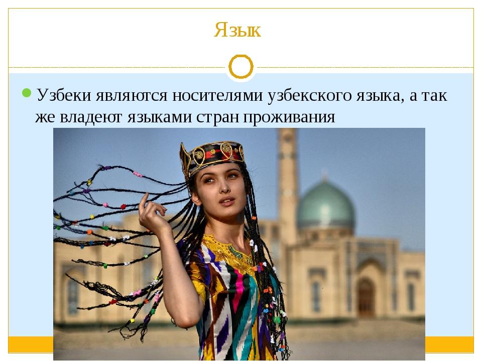 сфотографироваться стихи узбекские на узбекском в картинках очень