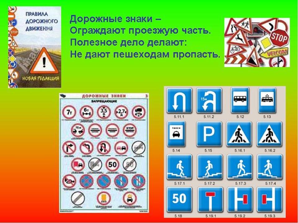 картинки дорожные знаки по пдд для начальной школы монолитная лестница