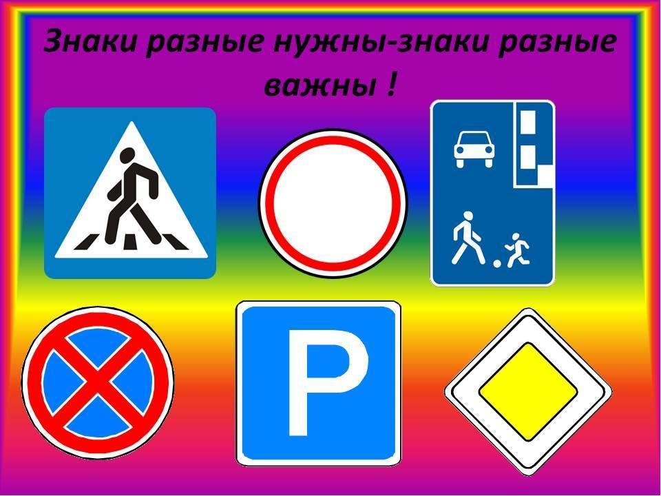 Веселые дорожные знаки для детей в картинках для дошколят