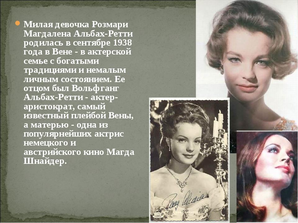Милая девочка Розмари Магдалена Альбах-Ретти родилась в сентябре 1938 года в...