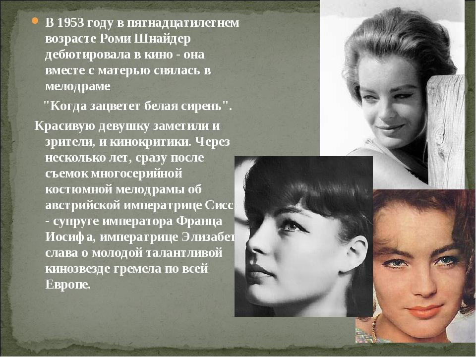 В 1953 году в пятнадцатилетнем возрасте Роми Шнайдер дебютировала в кино - он...