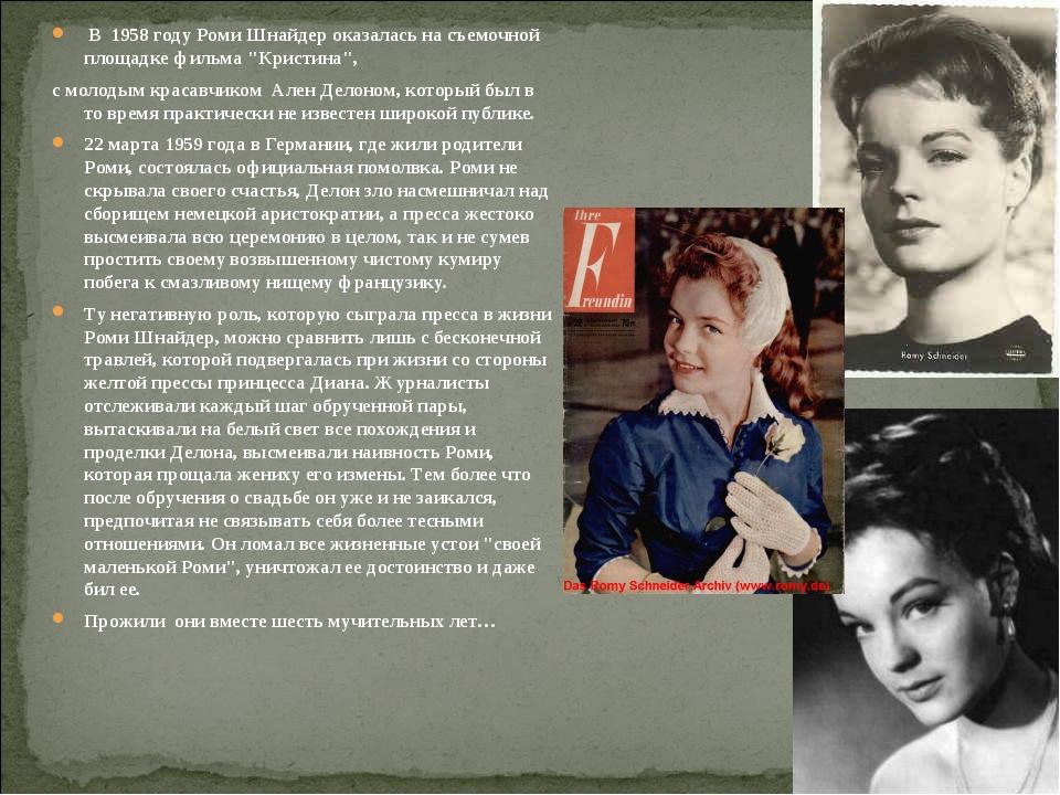 """В 1958 году Роми Шнайдер оказалась на съемочной площадке фильма """"Кристина"""",..."""