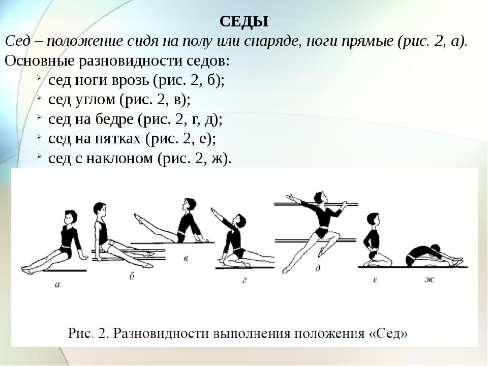 СЕДЫ Сед – положение сидя на полу или снаряде, ноги прямые (рис. 2, а). Основ...