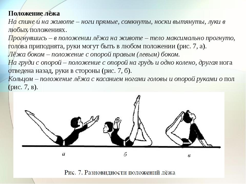 Положение лёжа На спине и на животе – ноги прямые, сомкнуты, носки вытянуты,...