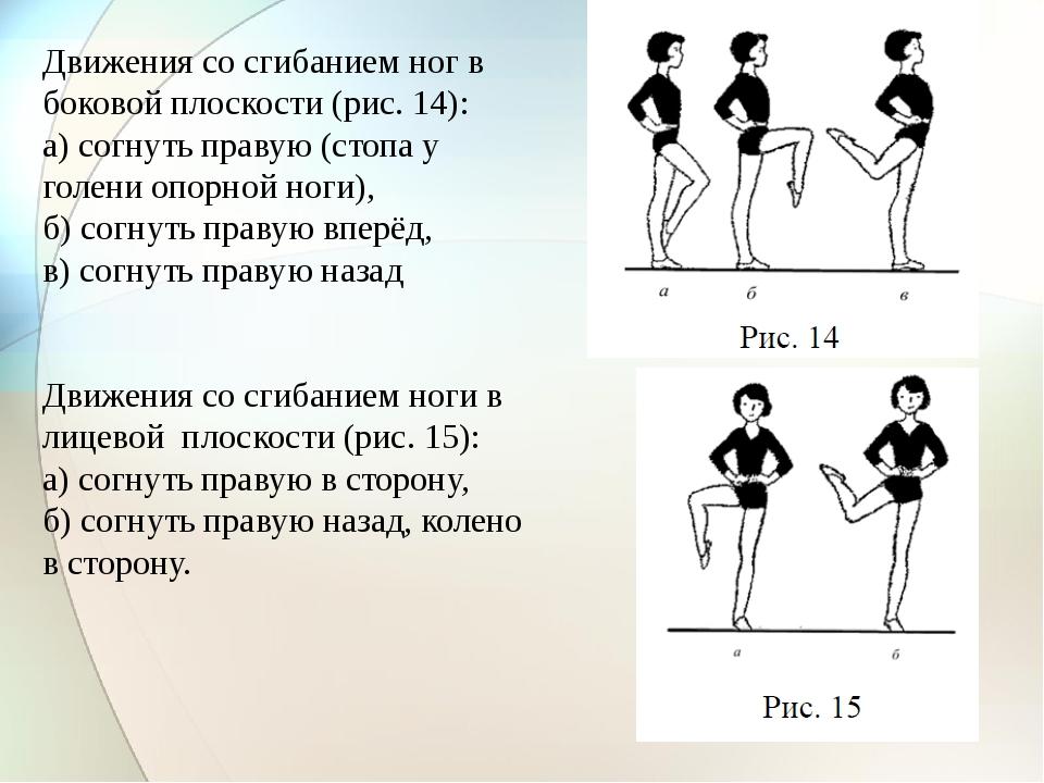 Движения со сгибанием ног в боковой плоскости (рис. 14): а) согнуть правую (с...