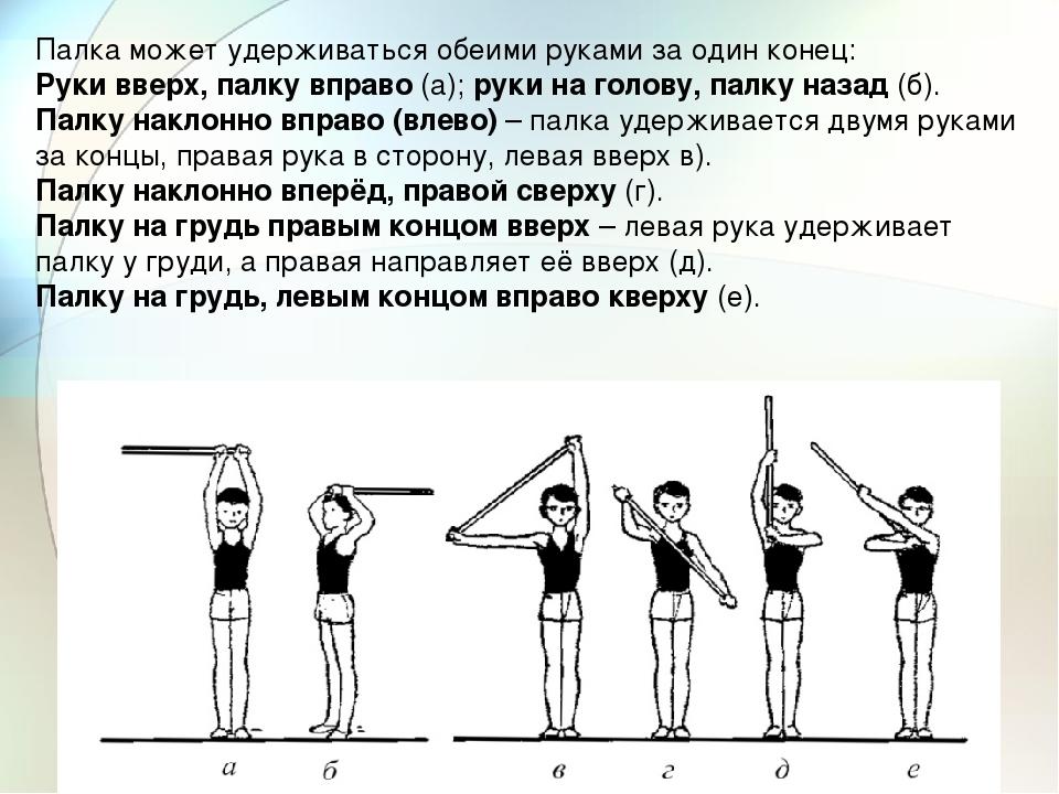 Палка может удерживаться обеими руками за один конец: Руки вверх, палку вправ...