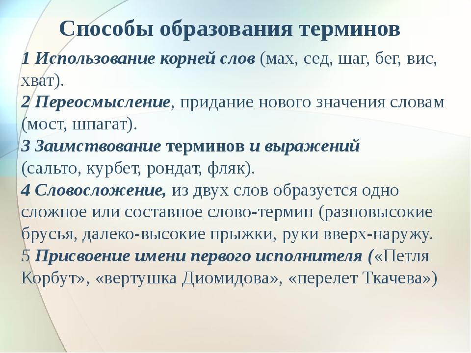 Способы образования терминов 1 Использование корней слов (мах, сед, шаг, бег,...