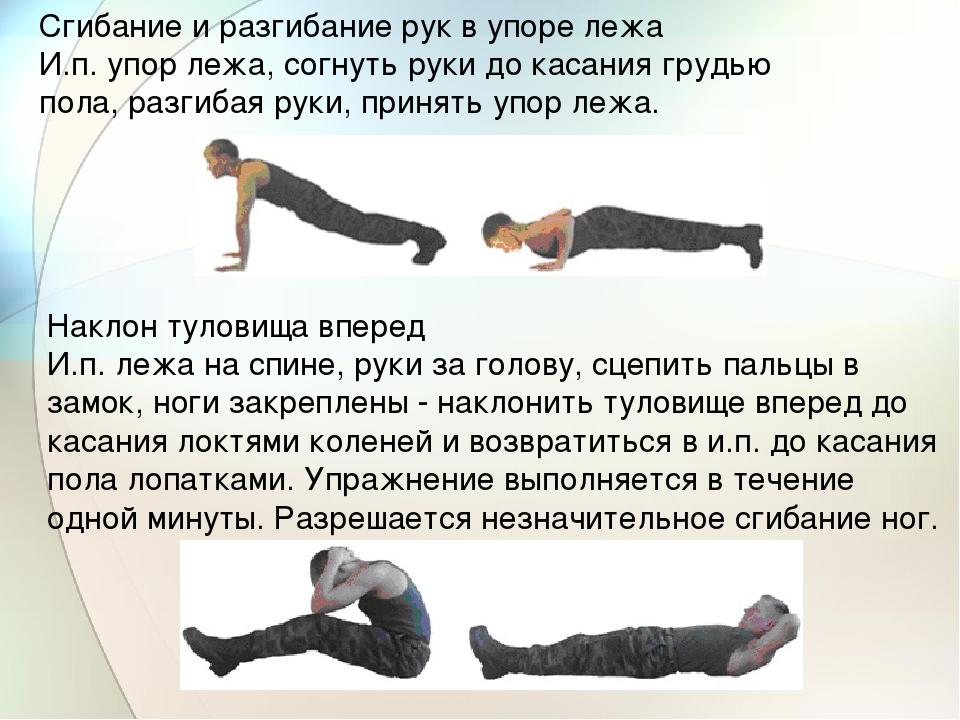 Сгибание и разгибание рук в упоре лежа И.п. упор лежа, согнуть руки до касани...