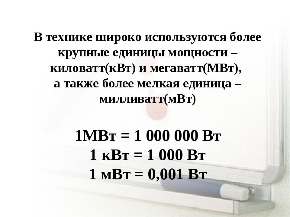 В технике широко используются более крупные единицы мощности – киловатт(кВт)...
