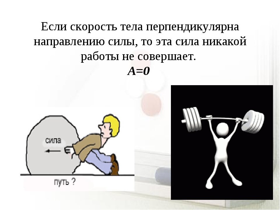 Если скорость тела перпендикулярна направлению силы, то эта сила никакой рабо...
