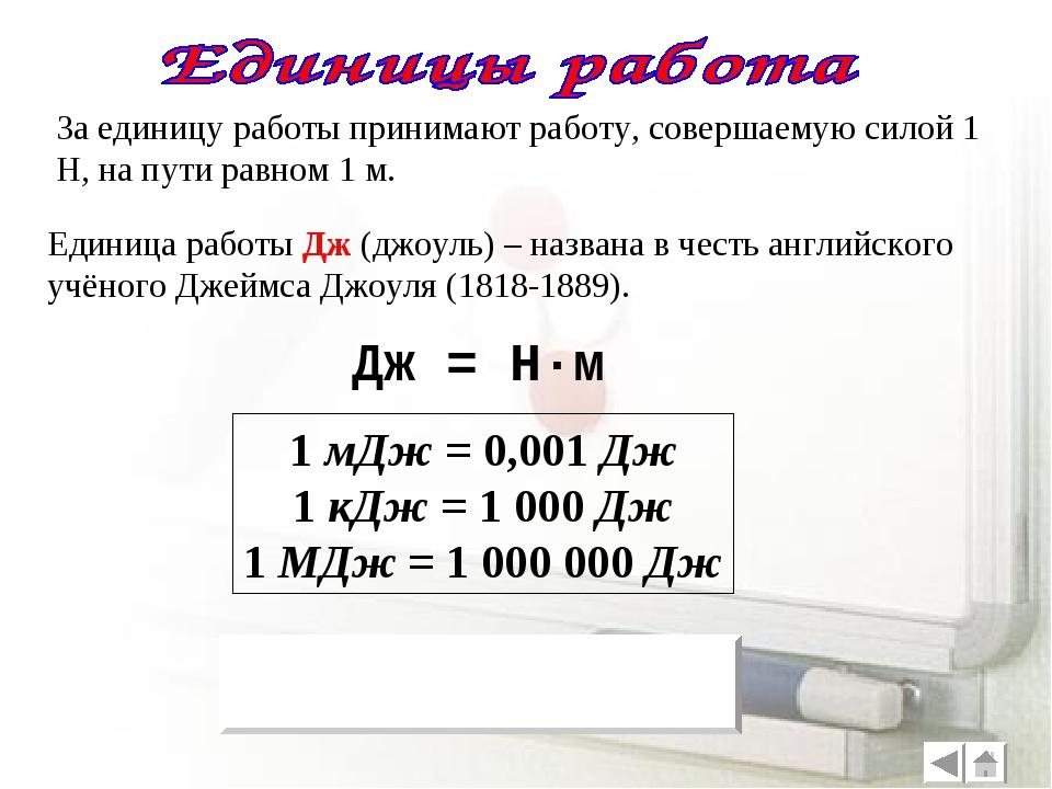 За единицу работы принимают работу, совершаемую силой 1 Н, на пути равном 1 м...
