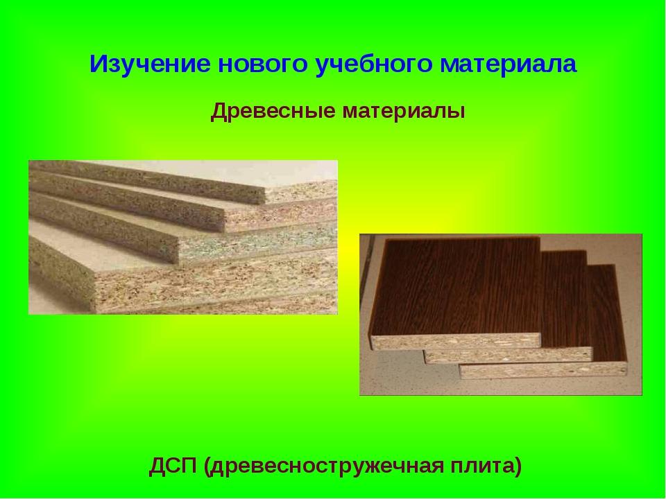 Изучение нового учебного материала Древесные материалы ДСП (древесностружечна...