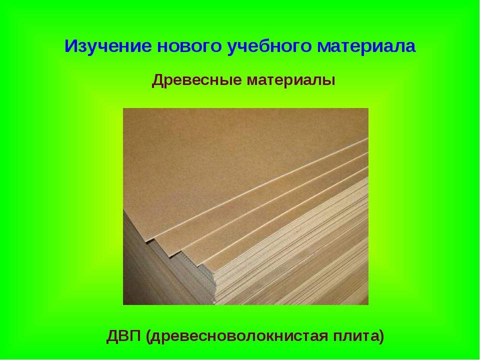 Изучение нового учебного материала Древесные материалы ДВП (древесноволокнист...