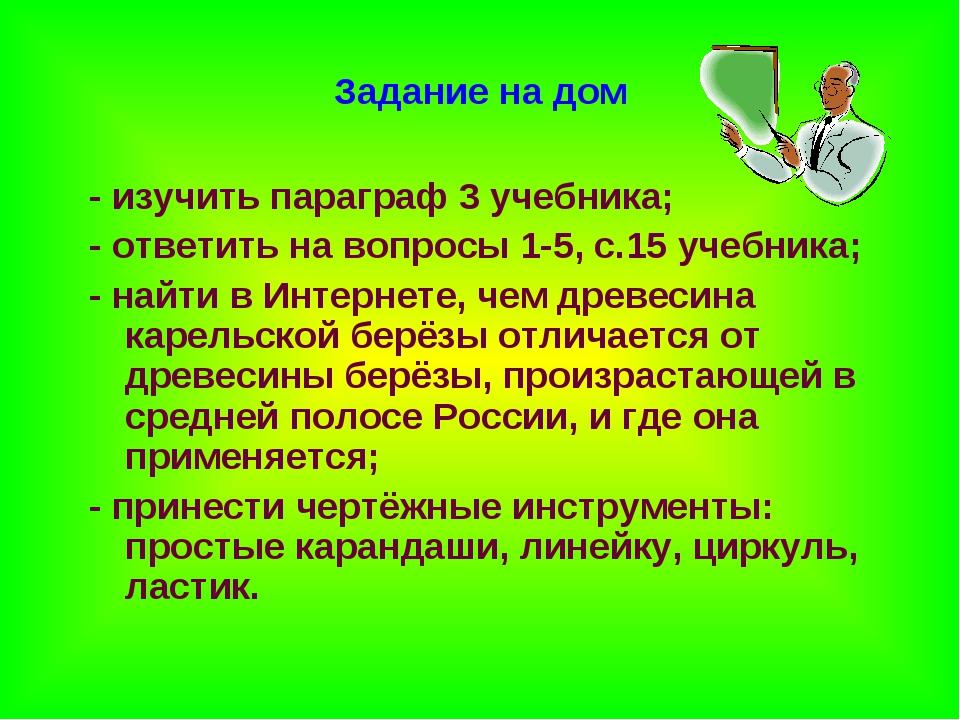 Задание на дом - изучить параграф 3 учебника; - ответить на вопросы 1-5, с.15...