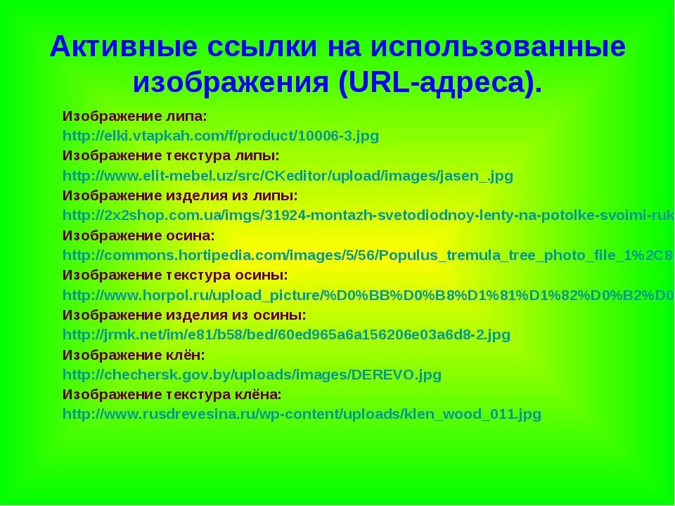 Активные ссылки на использованные изображения (URL-адреса). Изображение липа:...