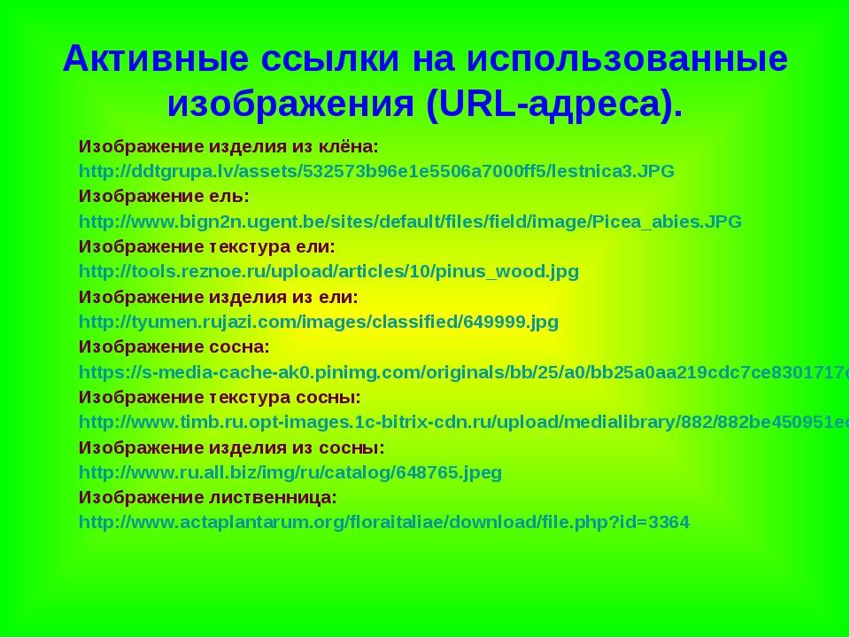 Активные ссылки на использованные изображения (URL-адреса). Изображение издел...