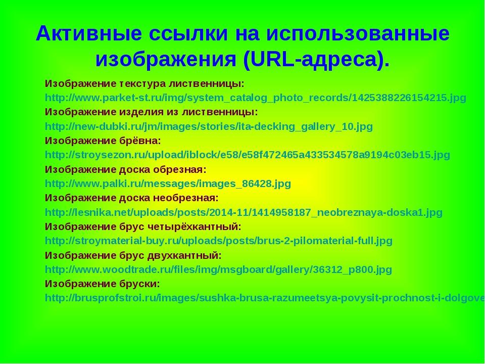 Активные ссылки на использованные изображения (URL-адреса). Изображение текст...