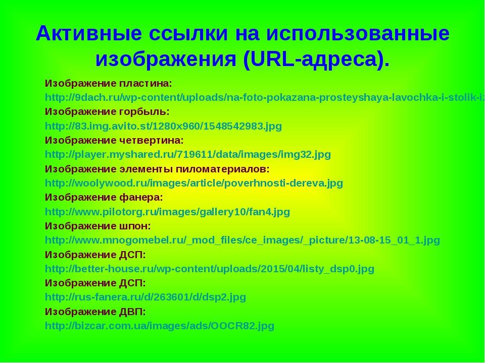 Активные ссылки на использованные изображения (URL-адреса). Изображение пласт...
