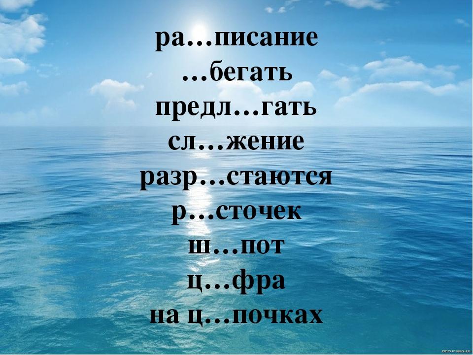 ра…писание …бегать предл…гать сл…жение разр…стаются р…сточек ш…пот ц…фра на ц...
