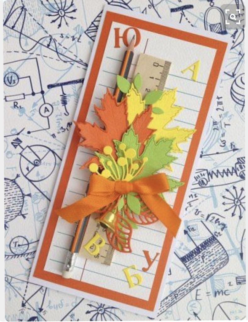 Своими руками открытки день учителя, сказочные картинки
