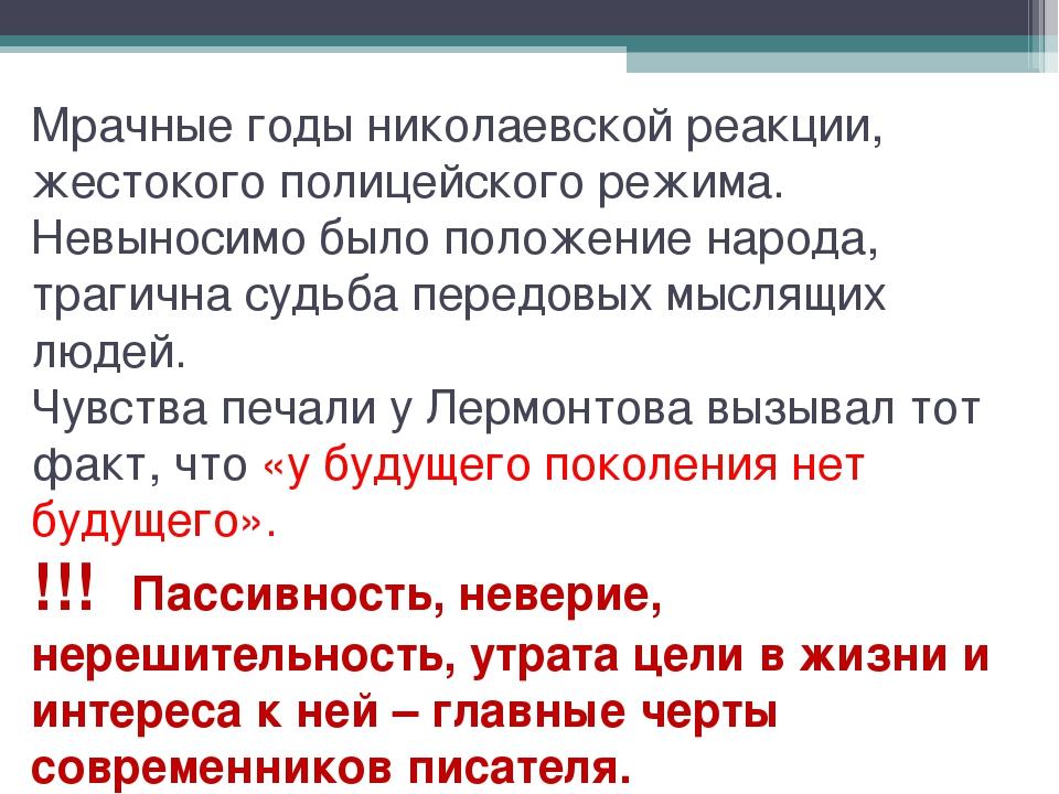Мрачные годы николаевской реакции, жестокого полицейского режима. Невыносимо...