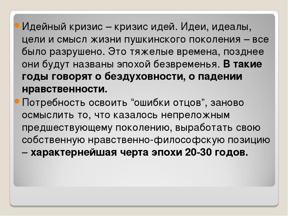Идейный кризис – кризис идей. Идеи, идеалы, цели и смысл жизни пушкинского по...