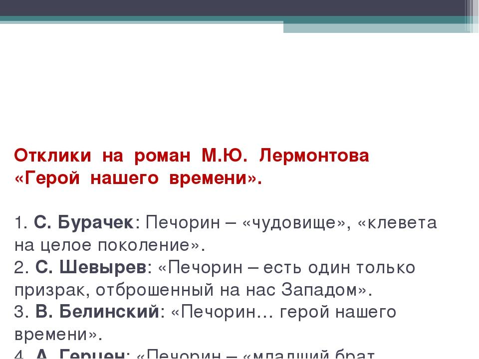 Отклики на роман М.Ю. Лермонтова «Герой нашего времени». 1.С. Бураче...