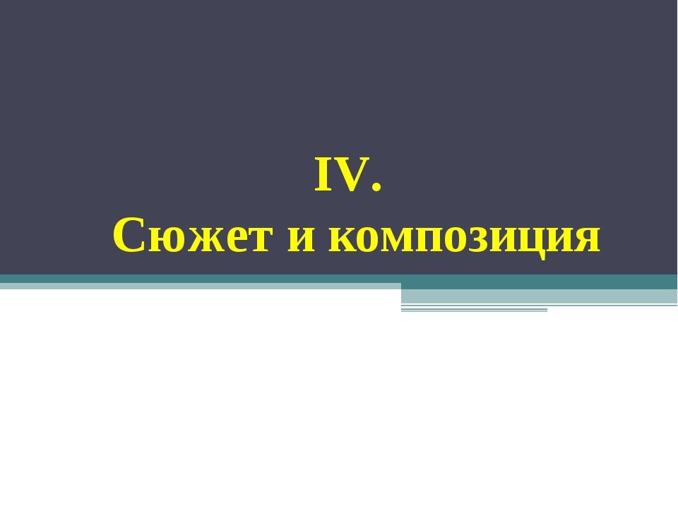 IV. Сюжет и композиция