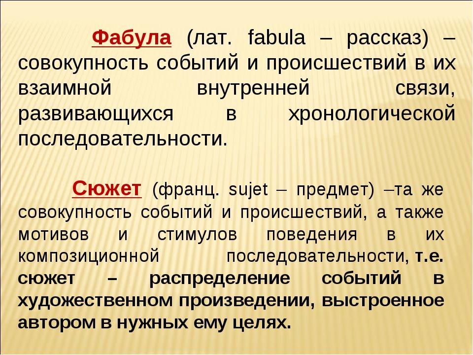 Сюжет (франц. sujet – предмет) –та же совокупность событий и происшествий, а...