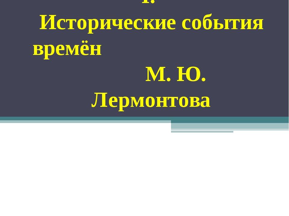 I. Исторические события времён М. Ю. Лермонтова