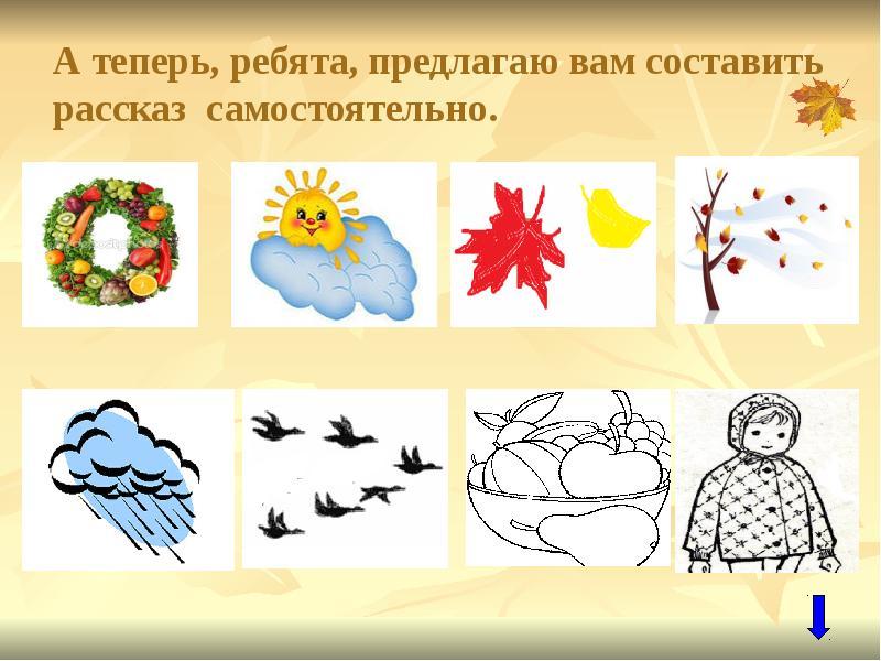 Картинки по мнемотехнике сентябрь