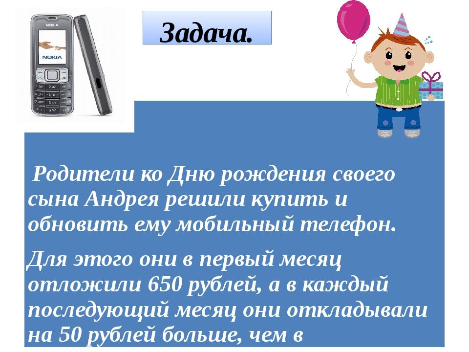 Родители ко Дню рождения своего сына Андрея решили купить и обновить ему моб...