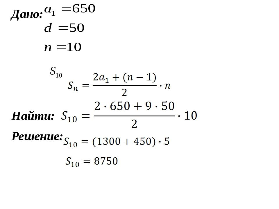 Дано: Найти: Решение: Ответ: 8750 рублей.
