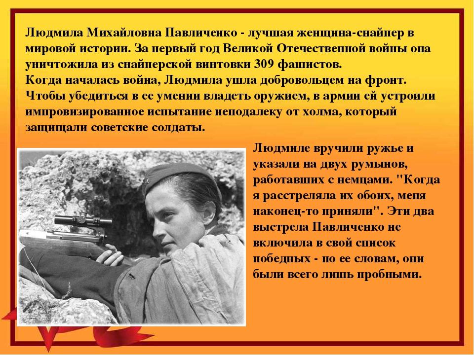 Людмила Михайловна Павличенко - лучшая женщина-снайпер в мировой истории. За...