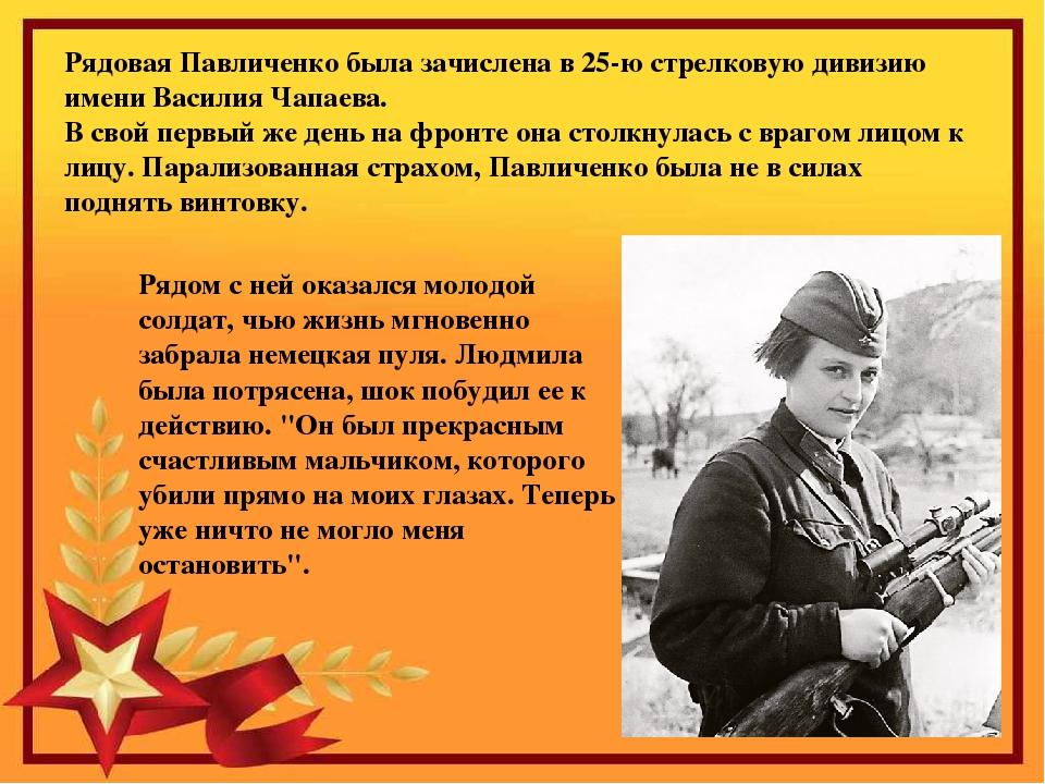 Рядом с ней оказался молодой солдат, чью жизнь мгновенно забрала немецкая пул...