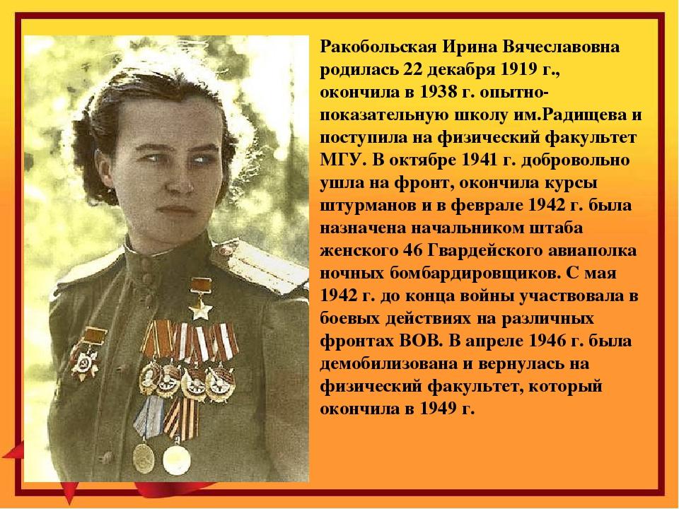 Ракобольская Ирина Вячеславовна родилась 22 декабря 1919 г., окончила в 1938...