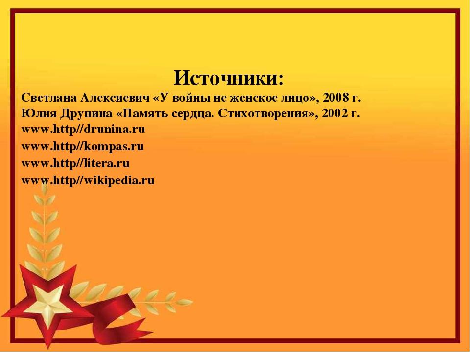 Источники: Светлана Алексиевич «У войны не женское лицо», 2008 г. Юлия Друнин...