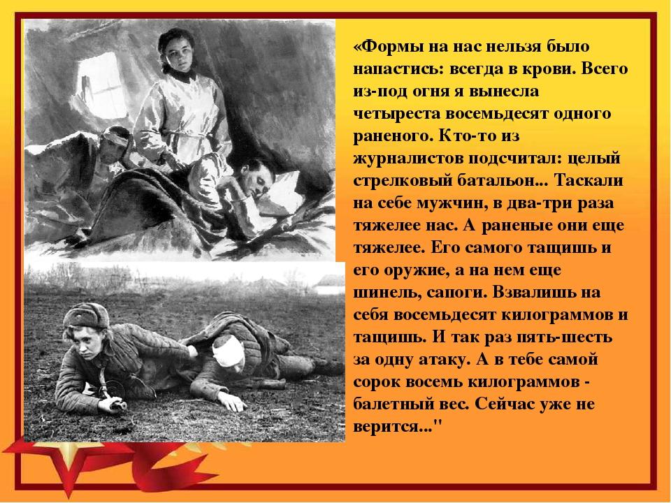 «Формы на нас нельзя было напастись: всегда в крови. Всего из-под огня я выне...