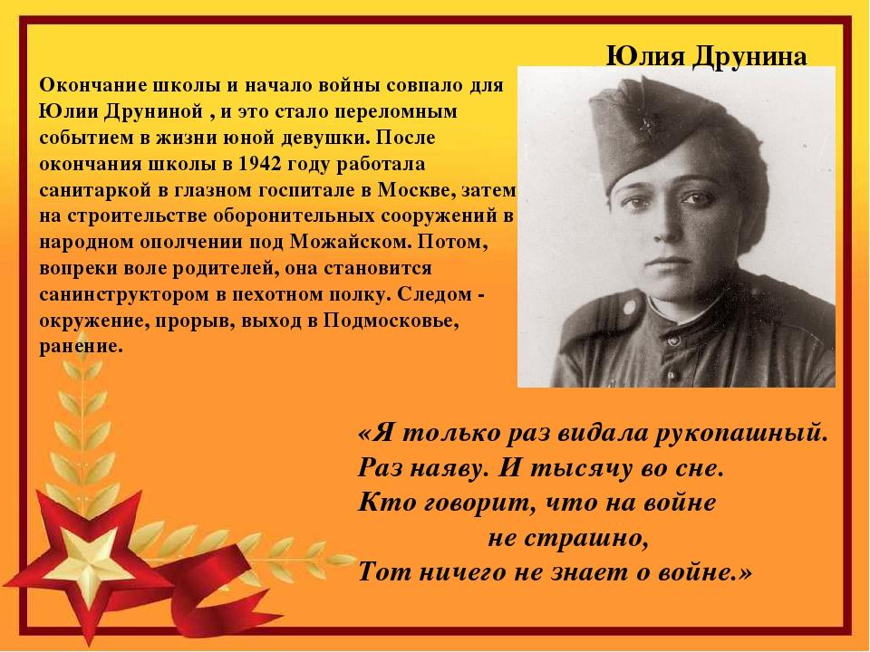Окончание школы и начало войны совпало для Юлии Друниной , и это стало перело...
